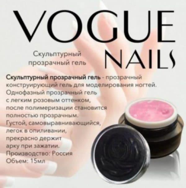 Русский гель для наращивания ногтей