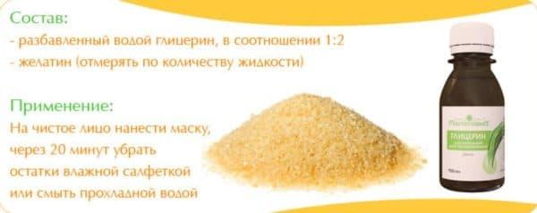 Маска для лица с глицерином и желатином