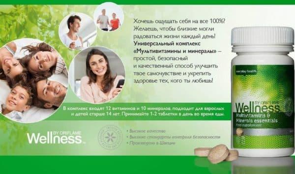 БАД Wellness Oriflame