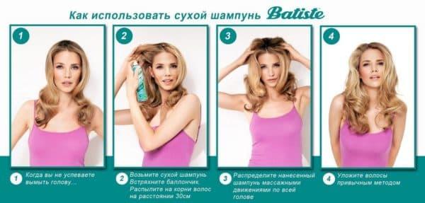 Как применять сухой шампунь Batiste