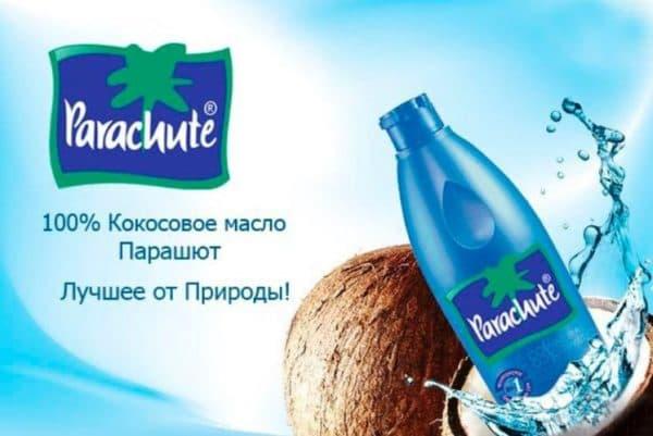 Кокосовое масло для волос Parachute