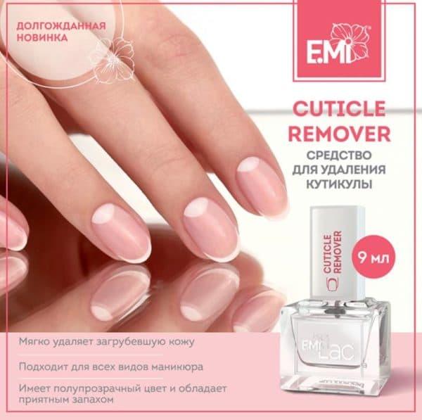 Ремувер для кутикулы E.MI