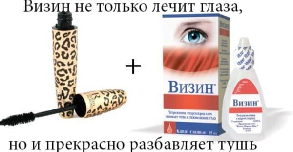 Как разбавить тушь каплями для глаз