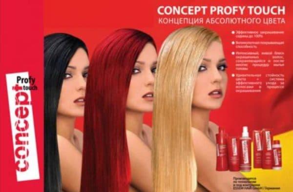 Технологии окрашивания волос Концепт