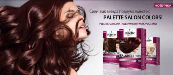 Краска для волос Palette Salon Colors