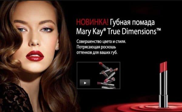 Губная помада Mary Kay True Dimensions