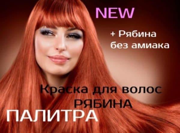 Обновленная палитра краски для волос Рябина