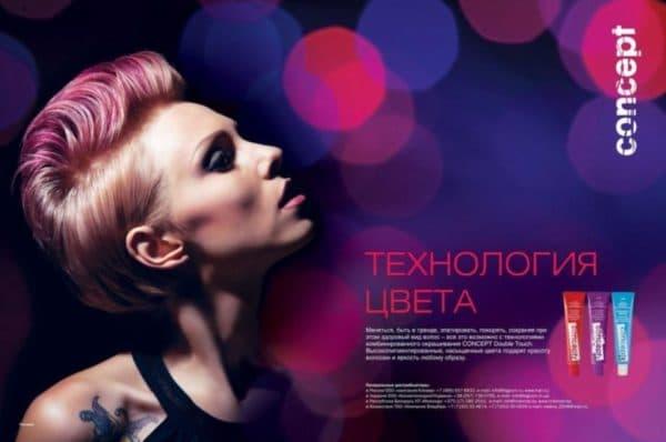 Технология цвета краски для волос Концепт