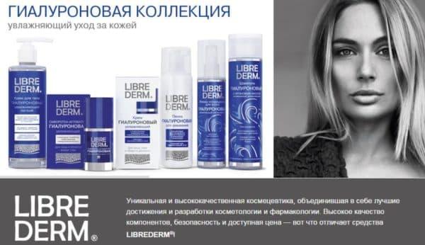 Кремы для лица 30+ LIBRE DERM