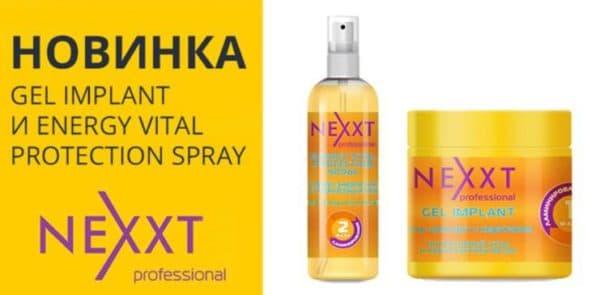 Nexxt Professional серия для ламинирования волос