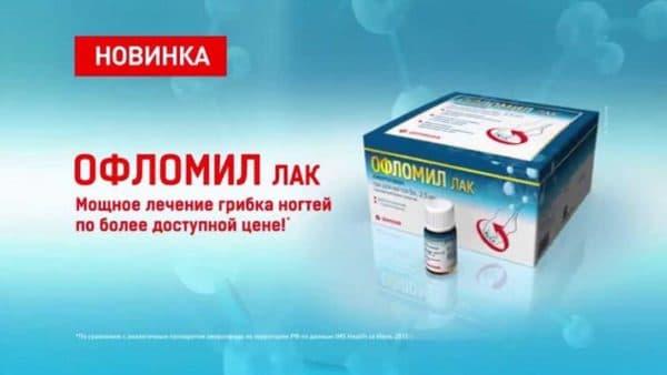 Офломил лак для ногтей от грибковой инфекции