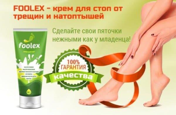 Foolex крем для стоп от трещин и натоптышей