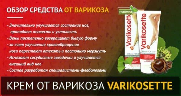 Крем для ног от варикозного расширения вен Varikosette