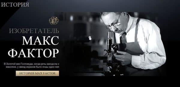 Максимилиан Факторович создатель бренда Макс Фактор