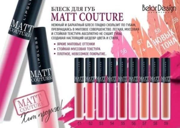 Матовый блеск для губ BelorDesign Matt Couture