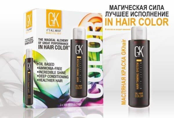 GKhair масляная краска для волос