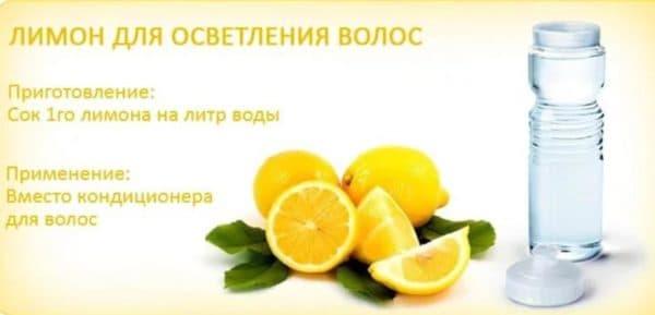 Маска для осветления волос с лимоном