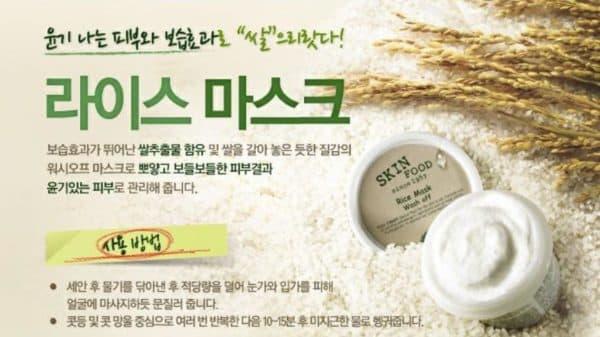 Рисовая маска для лица Skin Food