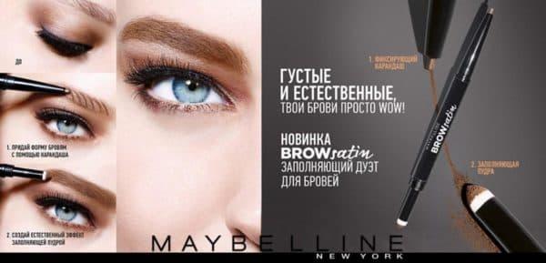 Карандаш-пудра Brow Satin Duo Eyebrow Pencil Maybelline