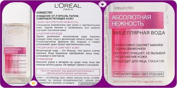 Состав и инструкция по применению мицеллярной воды Лореаль