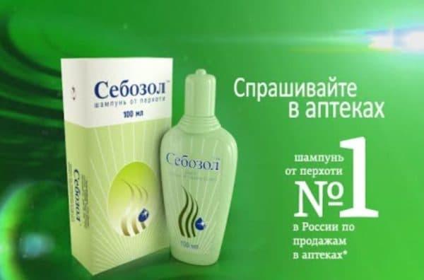 Шампунь Себозол продается в аптеках
