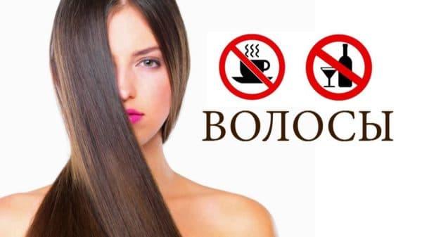 Вредные привычки частая причина сильного выпадения волос