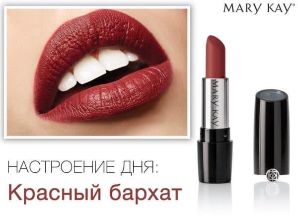 Матовая гелевая губная помада Мэри Кей