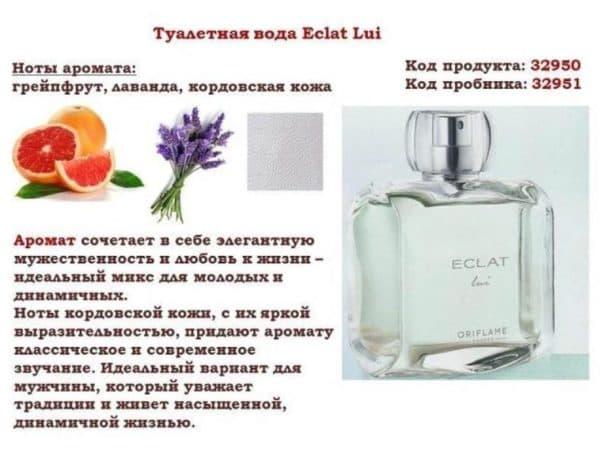 Композиция аромата Lui Орифлейм
