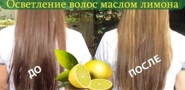 Результат осветления волос лимонным маслом