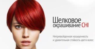 Краска для волос CHI