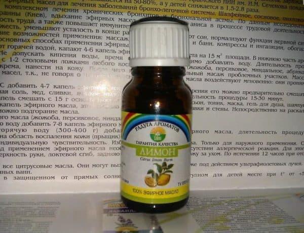 """Лимонное масло """"Радуга ароматов"""""""